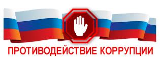 http//rkbchr.ru/wp-content/uploads/2019/04/Corruptionbanner.jpg